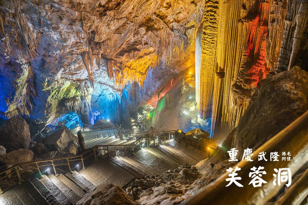 中國最美溶洞,中國地下最美的地方,世界最好遊覽洞穴之一,芙蓉洞,重慶旅遊,重慶武隆景點,武隆景點