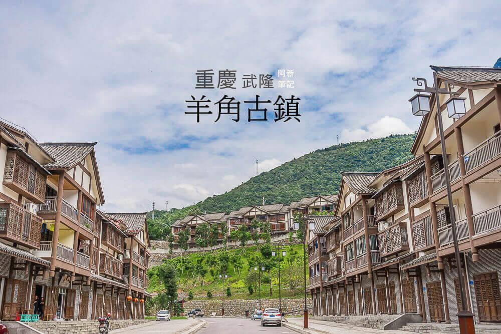 武隆景點,羊角三寶,羊角古鎮,重慶旅遊 @Q毛阿偉