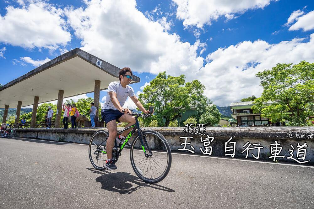 世界唯一自行車道,東里鐵馬驛站,橫跨板塊自行車道,玉富自行車道 終點,玉富自行車道 起點,舊東里火車站,花蓮自行車道 @Q毛阿偉