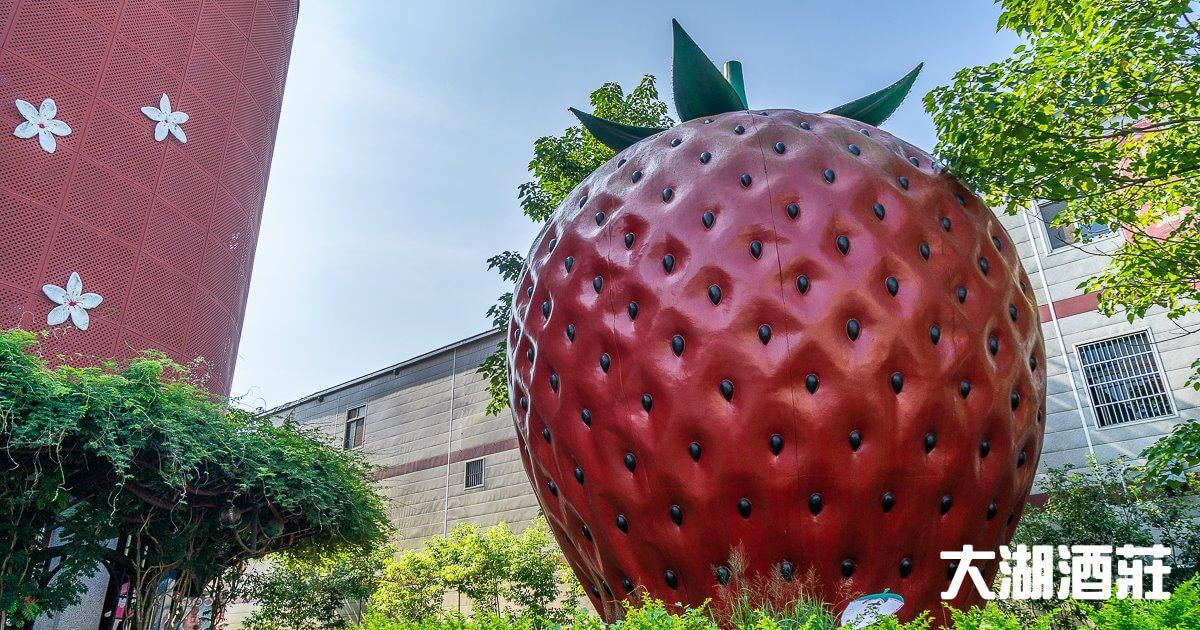 大湖草莓,大湖酒廠,大湖酒莊草莓文化館,苗栗大湖酒莊,苗栗旅遊,苗栗景點,草莓文化館 @Q毛阿偉