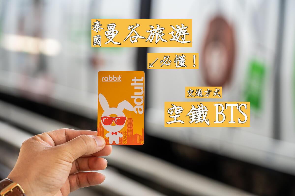 rabbit 兔子卡,兔子卡,曼谷 悠遊卡,曼谷BTS,曼谷BTS 卡,曼谷BTS卡,曼谷交通,曼谷兔子卡,曼谷空鐵,曼谷自由行,空鐵BTS @Q毛阿偉