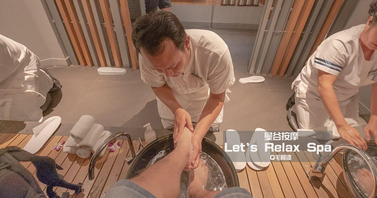 Let's Relax,Let's Relax Spa,Let's Relax線上預約,曼谷按摩,曼谷按摩推薦,預約曼谷按摩館 @Q毛阿偉