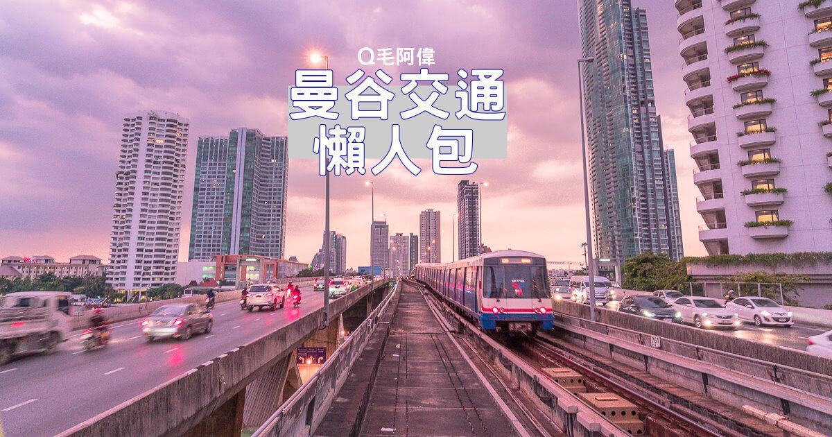ARL,BTS,Grad,MRT,Thailand,曼谷交通,曼谷交通卡,曼谷交通懶人包,曼谷交通推薦,曼谷交通方式,曼谷地鐵,曼谷捷運,曼谷機場快線 @Q毛阿偉
