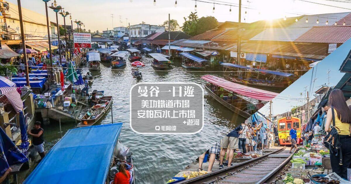 Bangkok,Thailand,安帕瓦水上市場,曼谷一日遊,曼谷旅遊,曼谷水上市場一日遊,曼谷自由行,泰國,泰國必去景點,泰國旅遊,美功鐵道市場 @Q毛阿偉