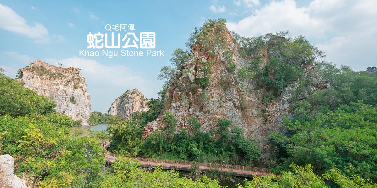 Khao Ngu Stone Park,Snake Mountain,叻丕府一日遊,叻丕府景點,拉差汶里一日遊,拉差汶里景點,曼谷一日遊,泰國旅遊,泰國蛇山公園,蛇山公園 @Q毛阿偉