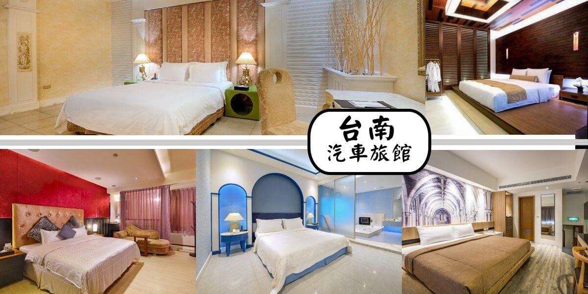 台南Hotel,台南Motel,台南住宿,台南汽車旅館,台南泳池Motel,台南特色Hotel,台南特色Motel @Q毛阿偉