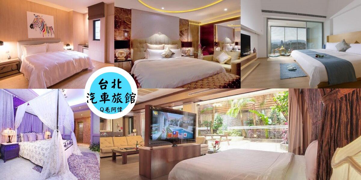 台北Hotel,台北Motel,台北住宿,台北汽車旅館,台北特色Hotel,台北特色Motel @Q毛阿偉
