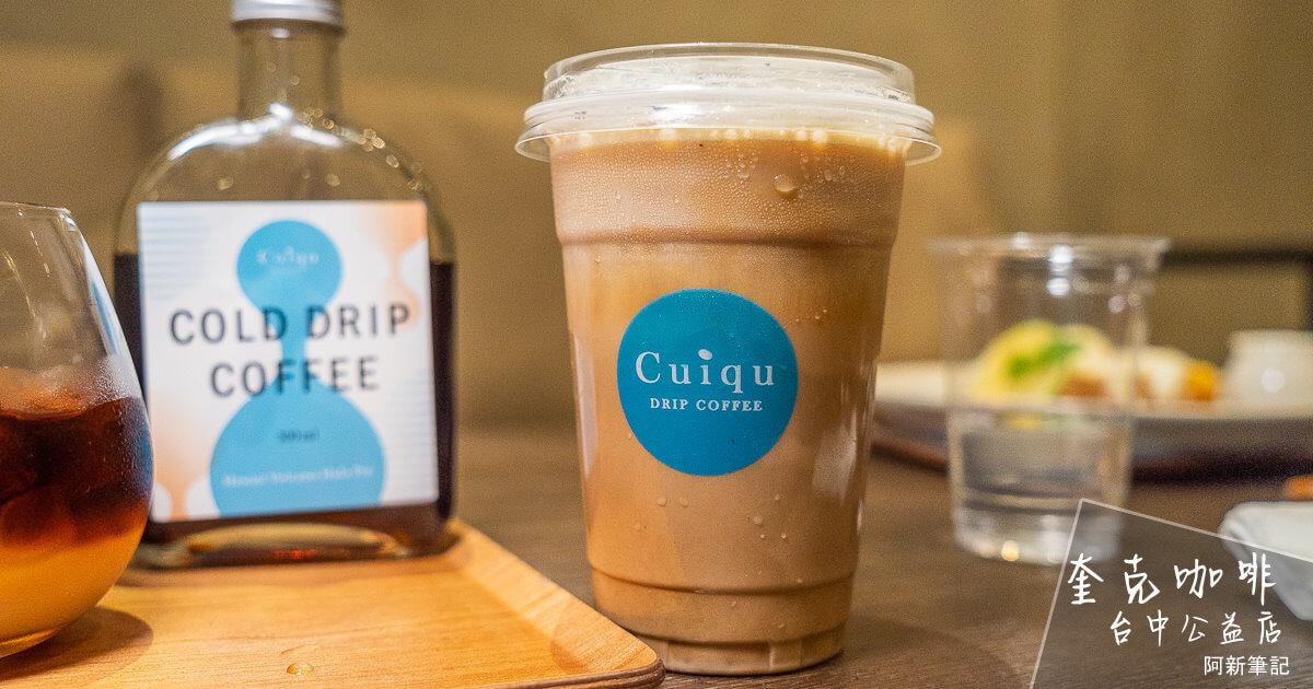 公益路咖啡,公益路咖啡館,奎克咖啡,奎克咖啡 台中,奎克咖啡餐點 @Q毛阿偉