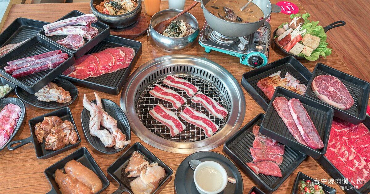台中燒烤,台中燒烤懶人包,台中燒肉,台中燒肉懶人包,台中美食 @Q毛阿偉