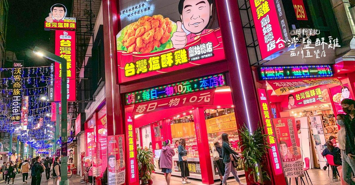 台北宵夜,台北美食,台北鹹酥雞推薦,台灣塩酥雞,台灣鹹酥雞,台灣鹹酥雞菜單,台灣鹽酥雞,台灣鹽酥雞菜單 @Q毛阿偉