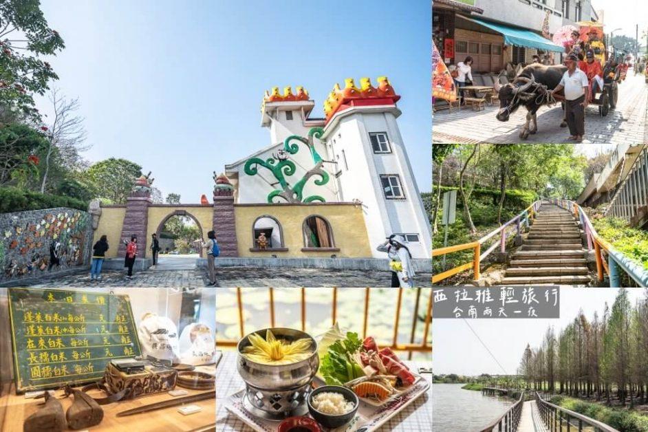 台南兩天一夜,台南旅遊,台南輕旅行,西拉雅旅行,西拉雅輕旅行 @Q毛阿偉