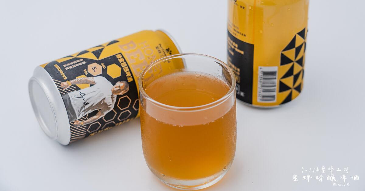 7-11,711,台灣製造 啤酒,啤酒,蜂蜜啤酒,蜂蜜精釀啤酒,超商啤酒,館長啤酒 @Q毛阿偉