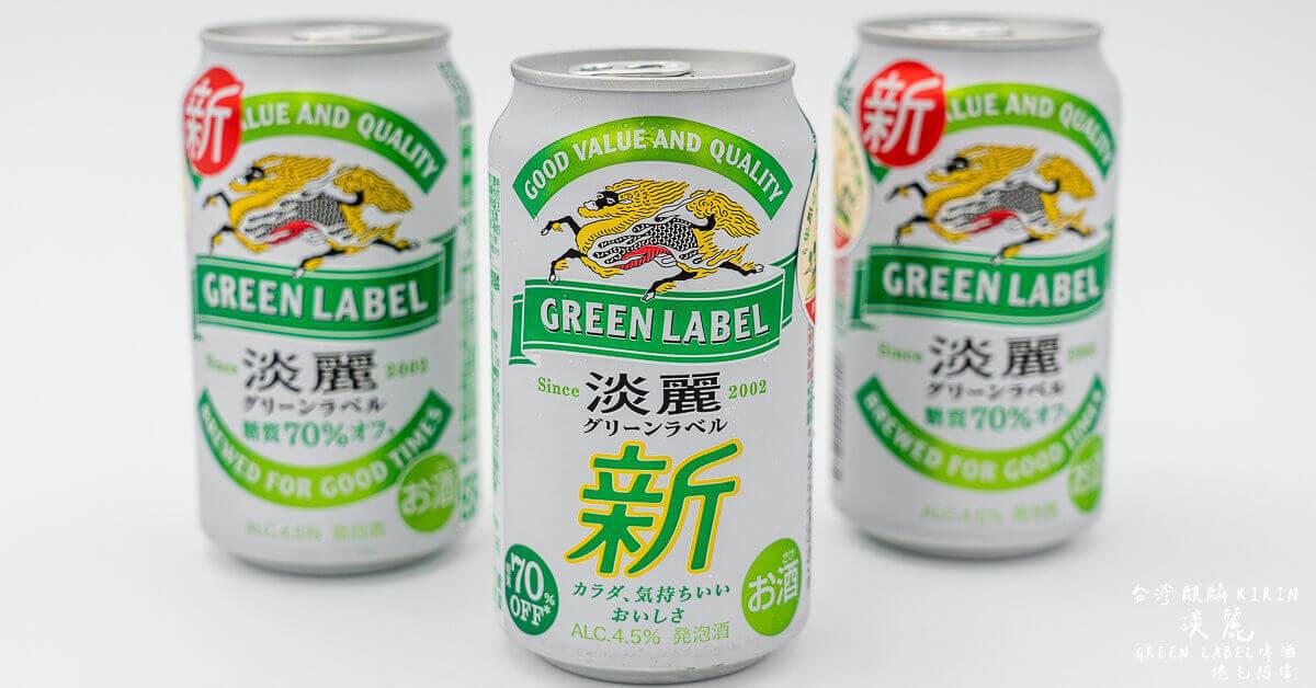 711,低卡啤酒,全家,日本啤酒,淡麗,淡麗啤酒,減糖啤酒,麒麟啤酒,麒麟啤酒淡麗 @Q毛阿偉