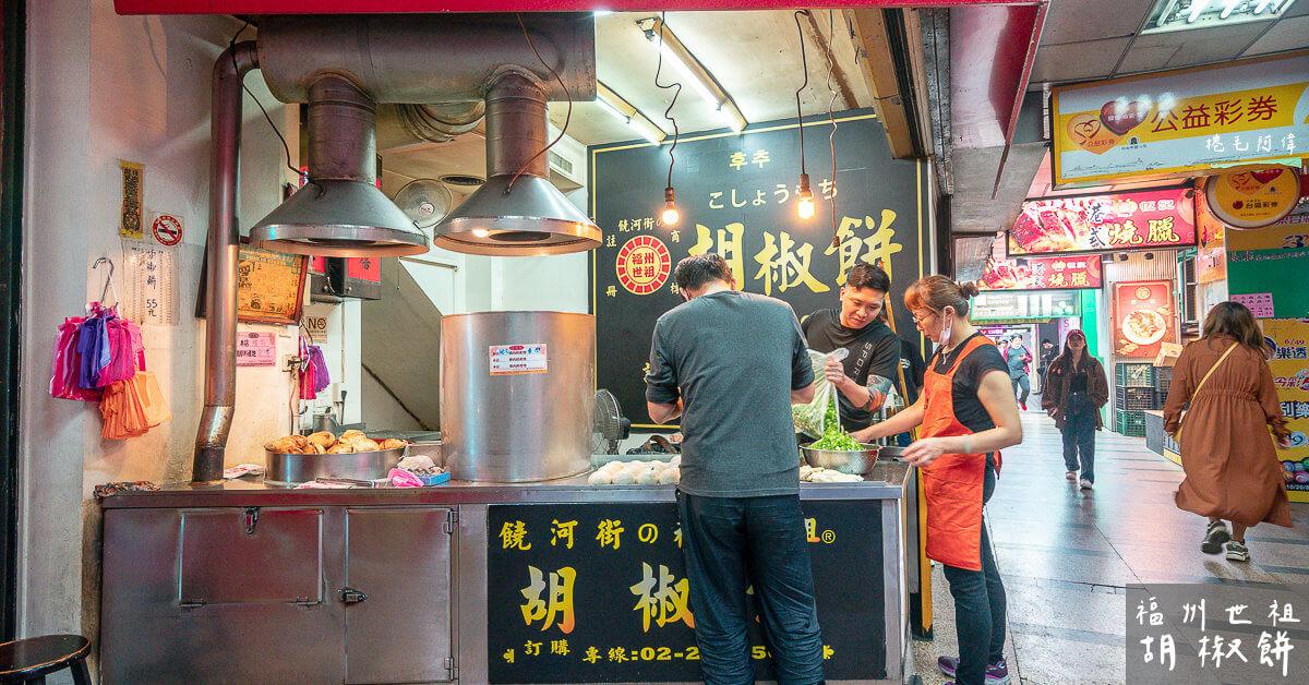 台北傳統美食,台北美食,台北胡椒餅,台北車站美食,福州世祖胡椒餅,福州胡椒餅 @捲毛阿偉