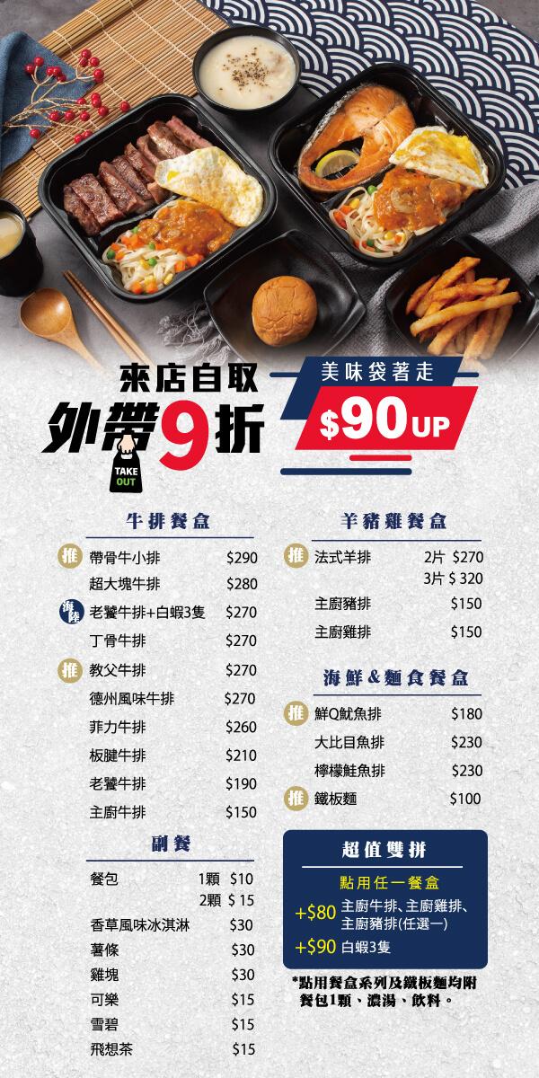 孫東寶菜單 |台中平價牛排推薦,菜單/電話/地址/分店~外帶9折優惠! 1