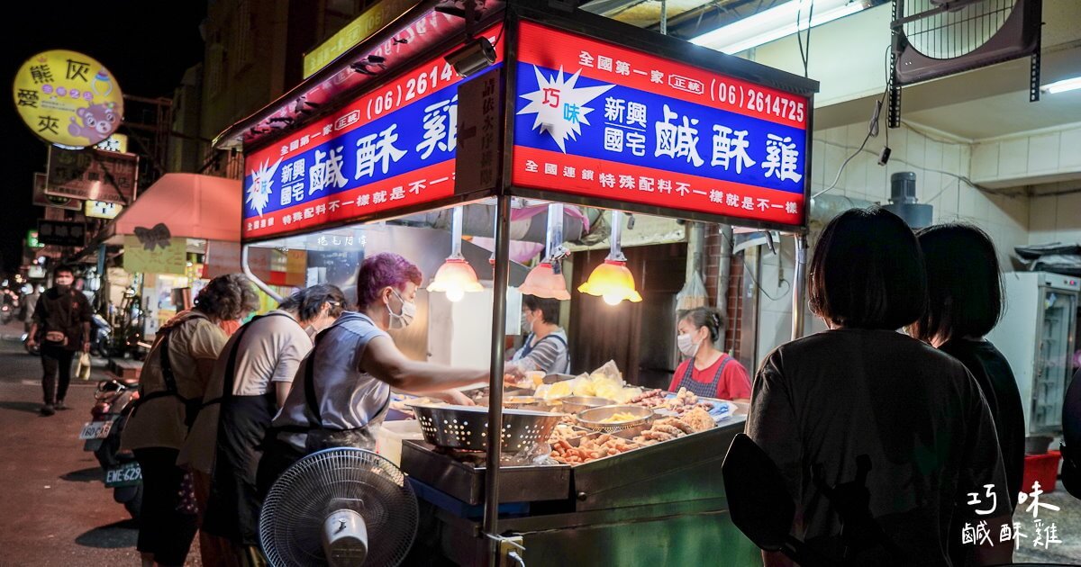 台南宵夜,台南小吃,台南炸物,台南美食,台南鹽酥雞,巧味鹽酥雞 @Q毛阿偉