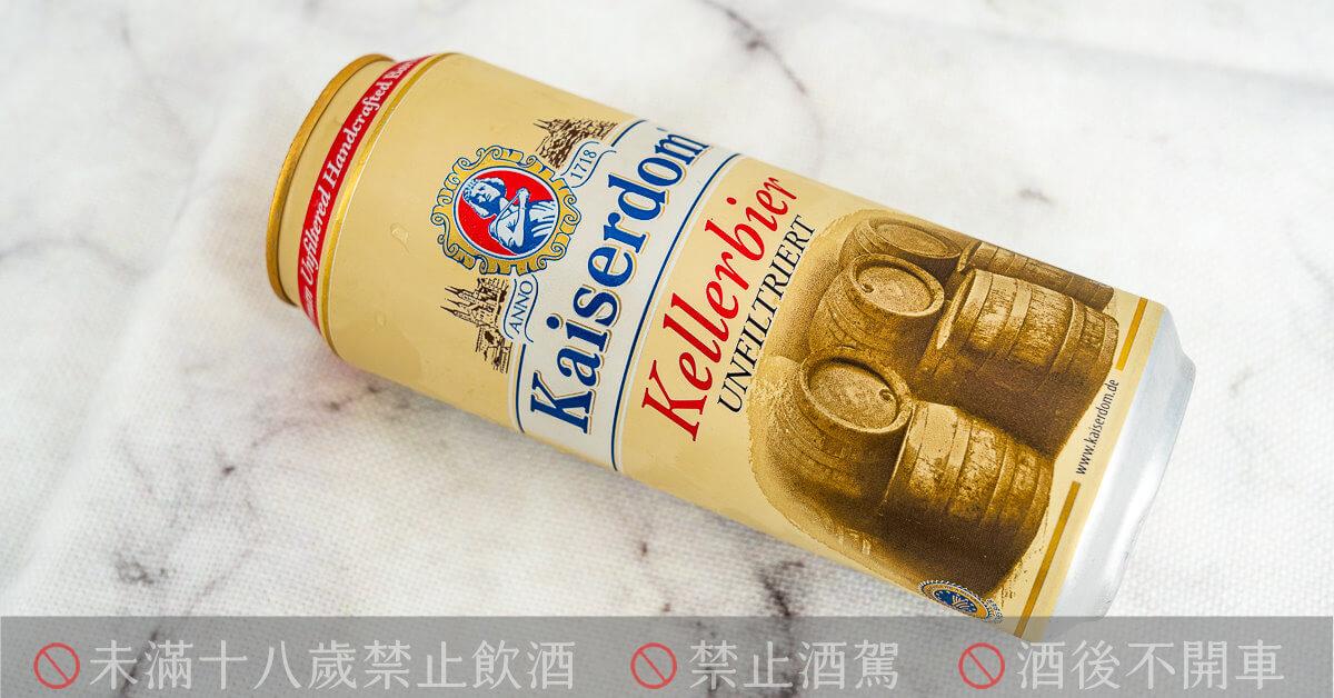 711啤酒,Kaiserdom,Kaiserdom Kellerbier,Kellerbier,外國啤酒,德國啤酒,超商啤酒 @Q毛阿偉