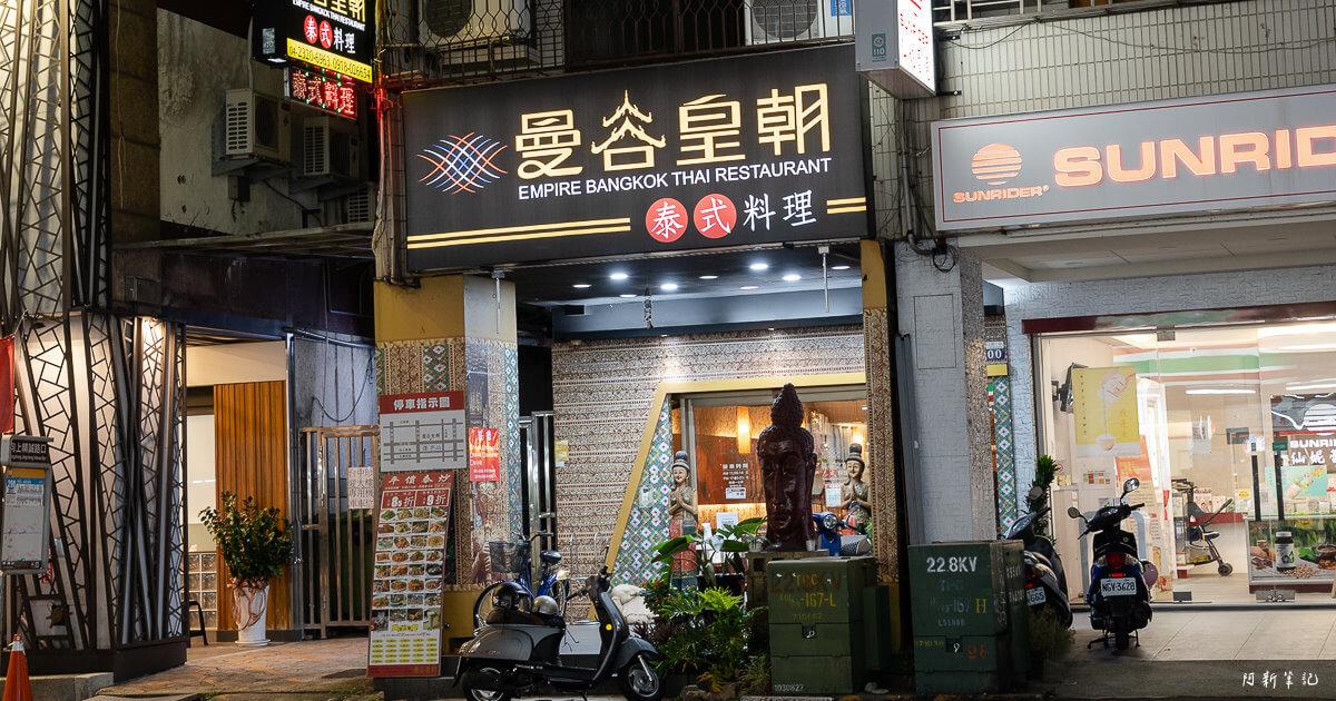 曼谷皇朝泰式料理菜單,曼谷皇朝泰式料理餐廳菜單,曼谷皇朝菜單 @Q毛阿偉